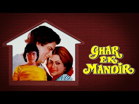 Ghar Ek Mandir{HD} Hindi Full Movies - Mithun Chakraborty, Ranjeeta - Hindi Movie-With Eng Subtitles