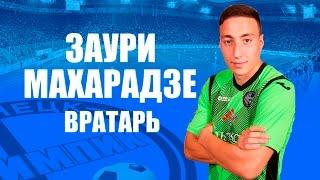 ФК Олимпик - Заури Махарадзе