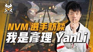 【NVM選手訪談】彥理篇YanLi - 走在電競的路上《PUBG》