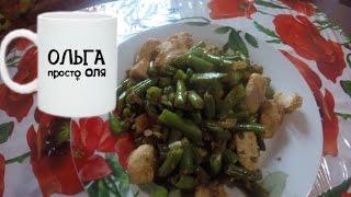 Рецепт Стручковой фасоли с Куриной грудкой||Вкусно и просто В Домашних условиях||Вместе с Ольгой