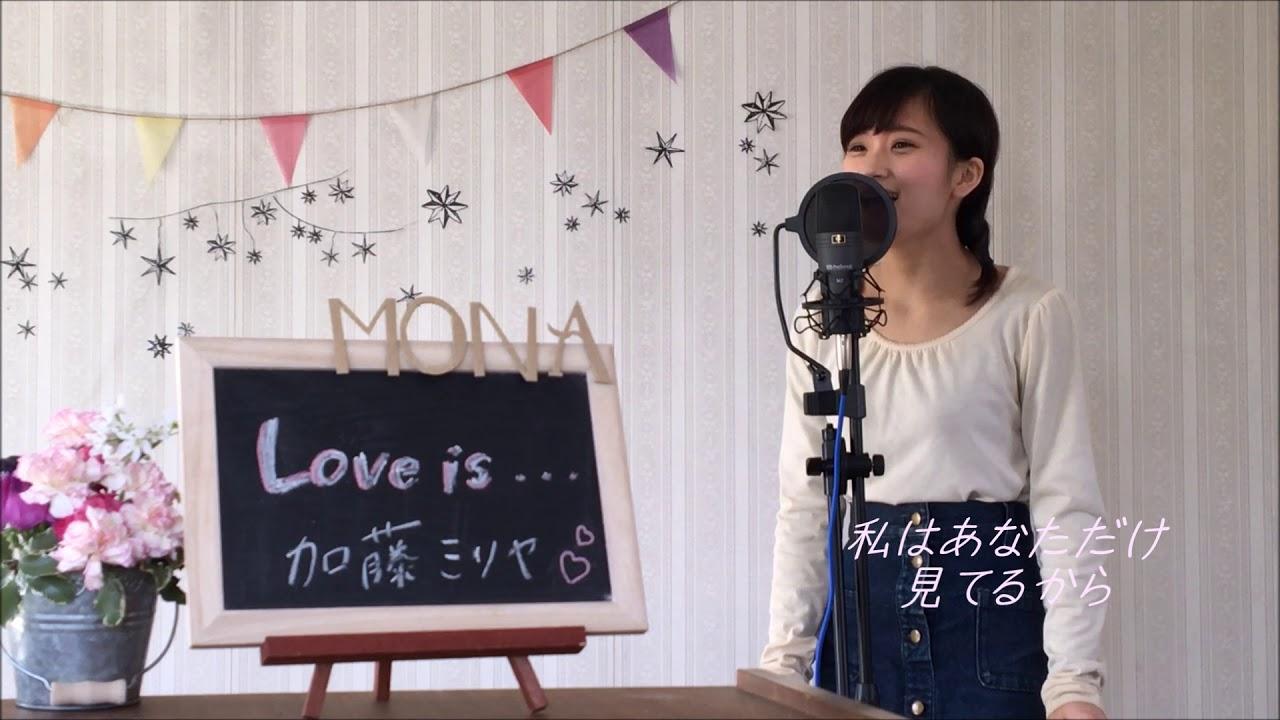 加藤ミリヤ / Love is ...     cover  full  歌詞付き