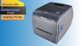 เครื่องพิมพ์บาร์โค้ด Intermec PC43t Printer Barcode