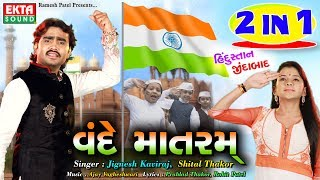 Vande Mataram || Hindustan Jindabad (2 IN 1) || Jignesh Kaviraj || Shital Thakor