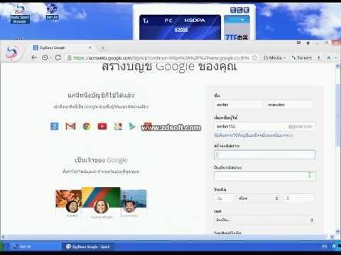วิธีการสมัคร gmail com By Aerfan