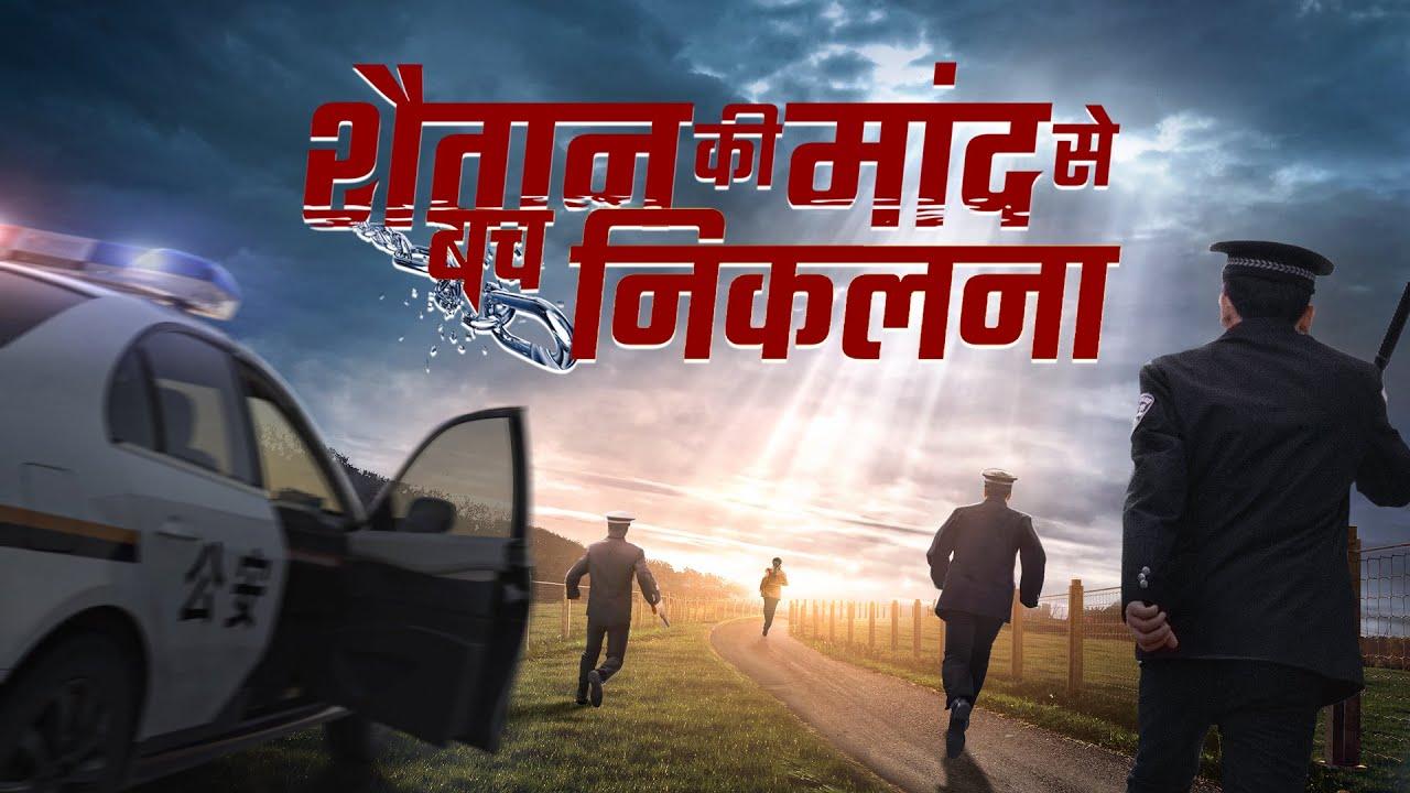 Hindi Christian Movie   ान की मांद से बच निकलना   God Is My Salvation (Hindi Dubbed)