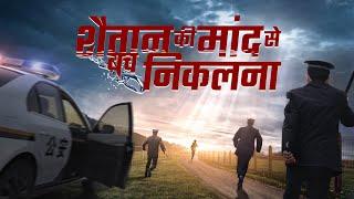 Hindi Christian Movie | शैतान की मांद से बच निकलना | God Is My Salvation (Hindi Dubbed)