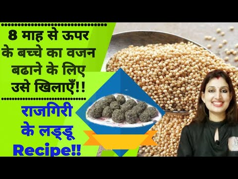 राजगिरी-के-लड्डू||-8-माह-से-ऊपर-के-बच्चे-का-वजन-बढाने-के-लिए-उसे-खिलाएँ-!!rajgira-ladoo-recipe.