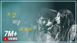 O Je Mane Na Mana (ও যে মানে না মানা) | Arnob | Sunidhi Nayak |  Best Of Tagore