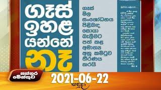 Paththaramenthuwa - (2021-06-22) | ITN Thumbnail