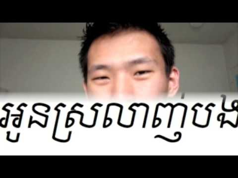 I Love You In Khmer You
