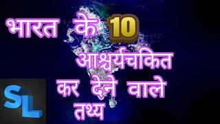 10 Amazing Facts About India (HINDI) | भारत के दस आश्चर्यचकित कर देने वाले तथ्य