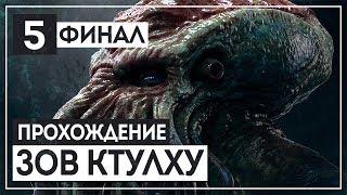 "ФИНАЛ. Концовка ""А"" || Шепчущий во тьме 🔝 CALL of CTHULHU [2018] #5"