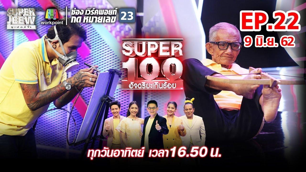 Super 100 อัจฉริยะเกินร้อย | EP.22 | 9 มิ.ย. 62 Full HD