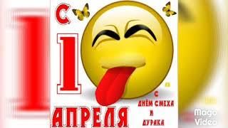 1 Апреля!!! 🤣🤣🤣 Поздравление !!! День Смеха!!! 🤣🤣🤣