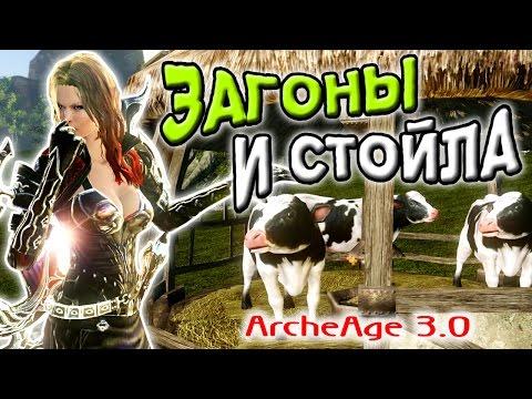 Archeage 3.0 | Загоны и стойла | Фермерские будни