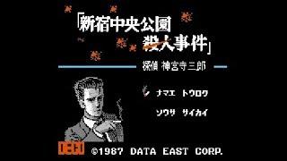 【FDS】探偵 神宮寺三郎 新宿中央公園殺人事件【エンディングまで】