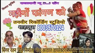 राजस्थानी न्यू डी जे सॉग महीनो फागण को तनवीर रीकॉडिंग स्टूडियो शाहपूरा mo.8003570124