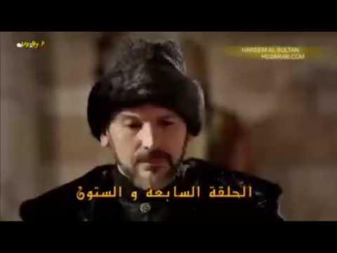 حريم السلطان الجزء الثاني الحلقة 24