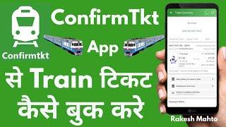 confirmtkt app |confirmtkt app se train ticket kaise book kare | how to book train ticket in confirm screenshot 3