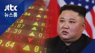 김 위원장 '가짜뉴스'에…증시 혼란에 사회 분열까지 / JTBC 뉴스룸