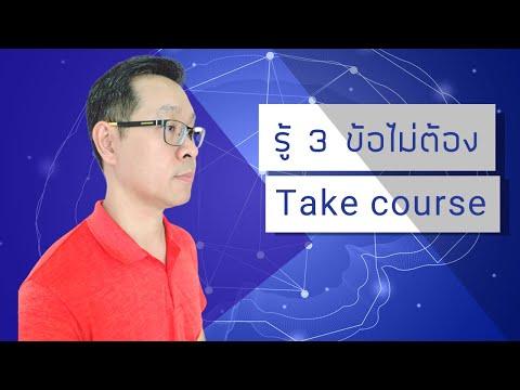 Forex สอน เทรด : 327 - รู้ 3 ข้อ ไม่ต้อง Take course