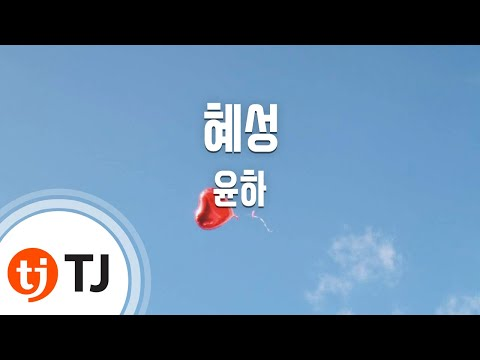 Comet 혜성_Younha 윤하_TJ노래방 (Karaoke/lyrics/romanization/KOREAN