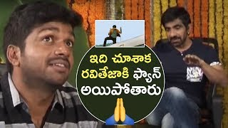 Ravi Teja Done Train Fight Without Ropes Says Anil Ravipudi   Ravi Teja Dedication Level   TFPC
