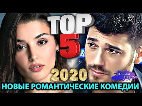 ТОП 5 НОВЫЕ ГОРЯЧИЕ ТУРЕЦКИЕ СЕРИАЛЫ ЛЕТО 2020 - Ruslar.Biz