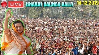 LIVE : Bharat Bachao Rally at Ramlila Ground, New Delhi | Congress Vs BJP | Sonia Gandhi :14-12-2019