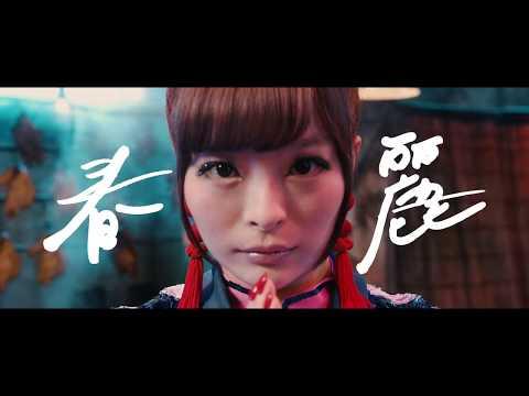 きゃりーぱみゅぱみゅ -【Collaboration movie】Onitsuka Tiger ×「ストリートファイター」