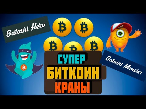 Как заработать БИТКОИН!!! SATOSHI HERO MONSTER супер надёжные биткоин краны 2020!!!