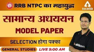 RRB NTPC 2019 Exam | General Studies | सामान्य अधययन | Model Paper
