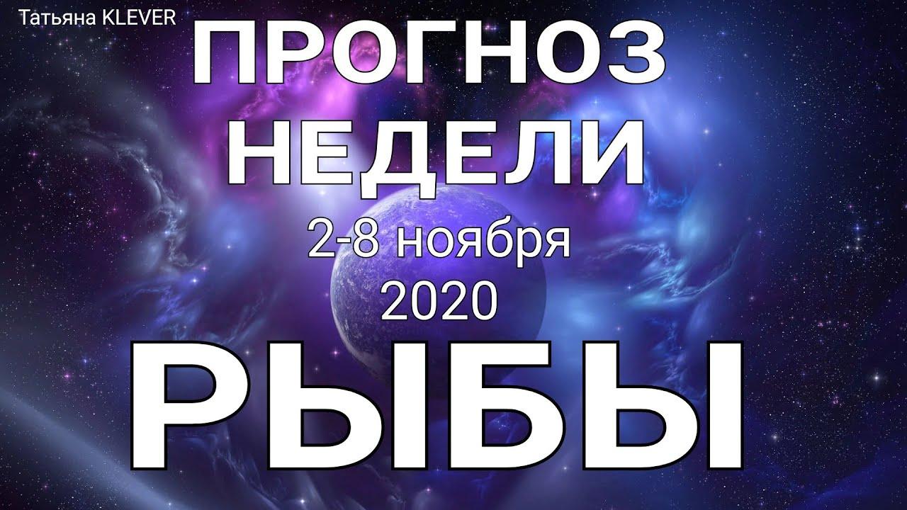 РЫБЫ. Недельный таро прогноз (2 – 8 ноября 2020). Прогноз на Ленорман. Тароскоп.