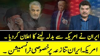 Iran-US Tension: Mubasher Lucman Official Live Transmission | EP#2
