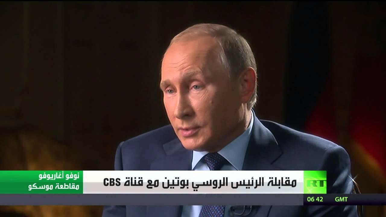 مقابلة الرئيس الروسي فلاديمير بوتين مع قناة CBS
