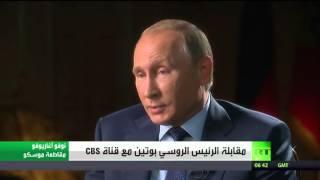 مقابلة الرئيس الروسي فلاديمير بوتين مع قناة CBS (حوار كامل)