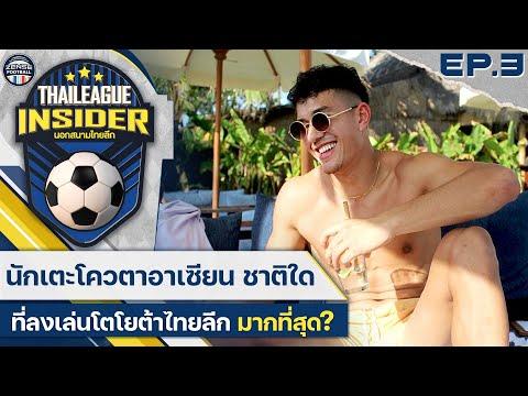 นักเตะโควต้าอาเซียนชาติใด ที่ลงเล่นในไทยลีกมากที่สุด? | Thai League Insider EP.3