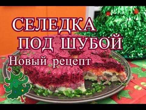 Селедка Под Шубой. Новый рецепт классической шубы.| Dressed Herring Salad.