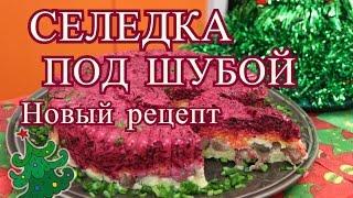 Селедка Под Шубой. Новый рецепт классической