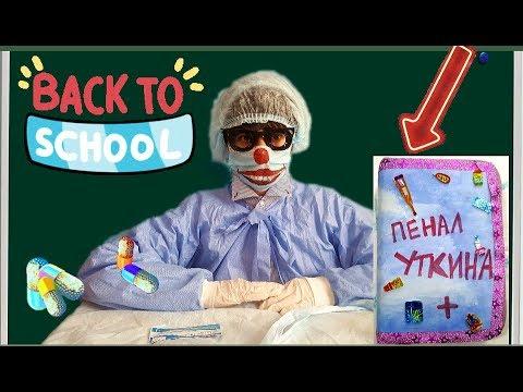 Crazy Doctor Back To SCHOOL/ Что в моем ПЕНАЛЕ?СНоВА в школу
