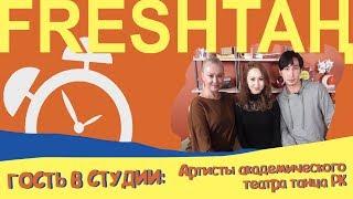 Артисты академического театра танца РК. FreshTan. Гость в студии. 16.04.19