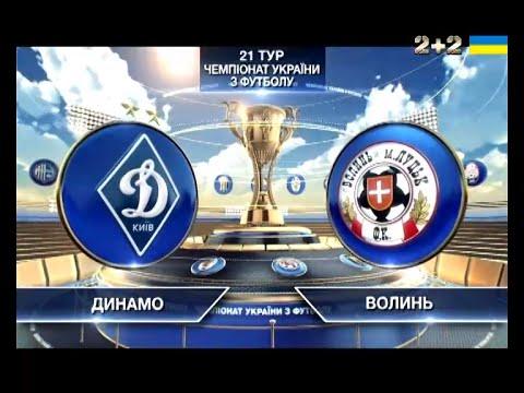 Динамо - Волынь - 30. Обзор матча