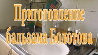 Приготовление Бальзама Болотова. Царская водка.