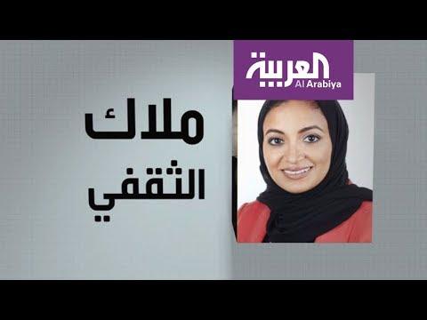 وجوه عربية: ملاك الثقفي  - نشر قبل 1 ساعة