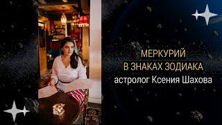 Меркурий в знаках Зодиака. Наши мысли создают мир! Астролог Ксения Шахова