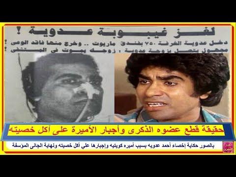 بالصور حكاية إخصاء أحمد عدويه بسبب أميره كويتيه وإجبارها علي أكل خصيته ونهاية الجانى المؤسفة