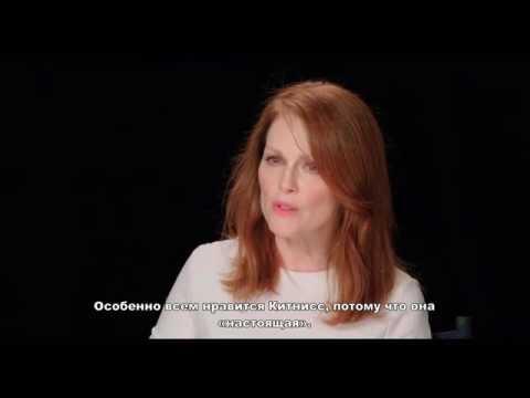 Голодные игры: Сойка-пересмешница. Часть1: интервью с Джулианной Мур