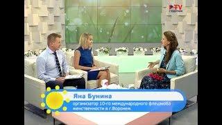 ТВ губерния Флешмоб женственности Яна Бунина 1 августа 2018 Воронеж