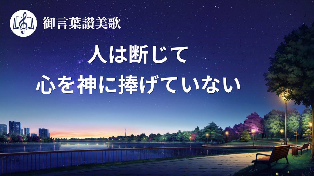 Japanese Christian Song「人は断じて心を神に捧げていない」Lyrics
