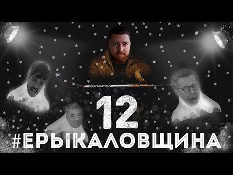 Ерыкаловщина 12 выпуск: Дно Магнитки и прочие хоккейные терки